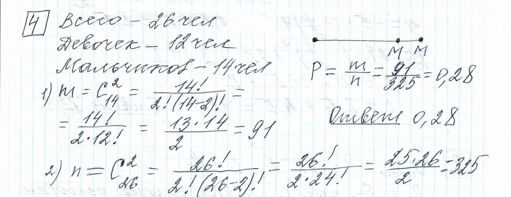 Задние 4, Вариант 6, решение и ответ - Ященко ЕГЭ 2019 математика профиль 36 вариантов