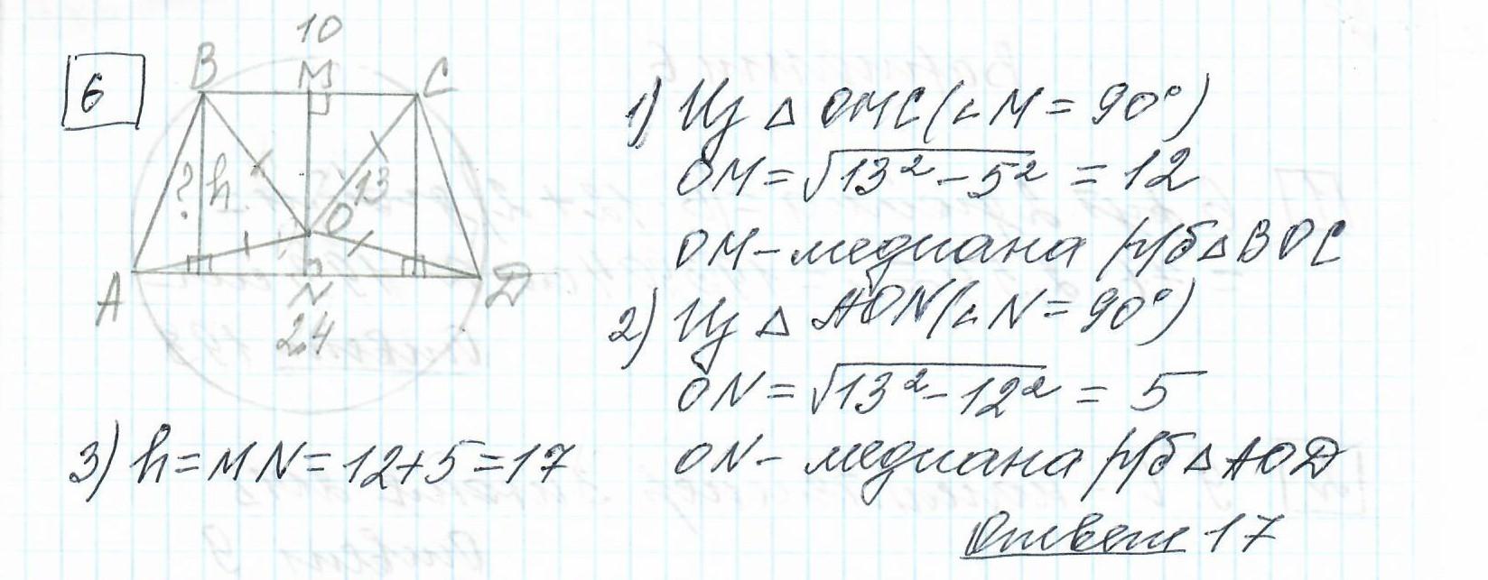 Задние 6, Вариант 6, решение и ответ - Ященко ЕГЭ 2019 математика профиль 36 вариантов