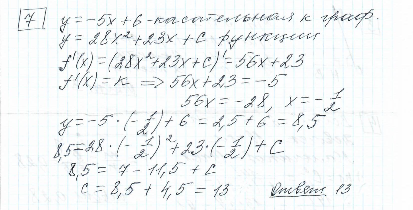 Задние 7, Вариант 6, решение и ответ - Ященко ЕГЭ 2019 математика профиль 36 вариантов