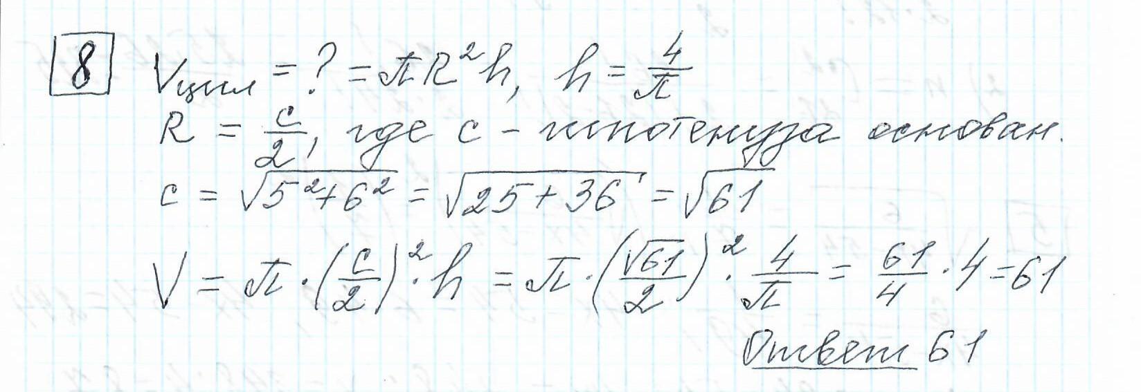 Задние 8, Вариант 6, решение и ответ - Ященко ЕГЭ 2019 математика профиль 36 вариантов