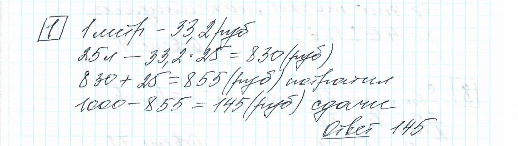 Задние 1, Вариант 7, решение и ответ - Ященко ЕГЭ 2019 математика профиль 36 вариантов