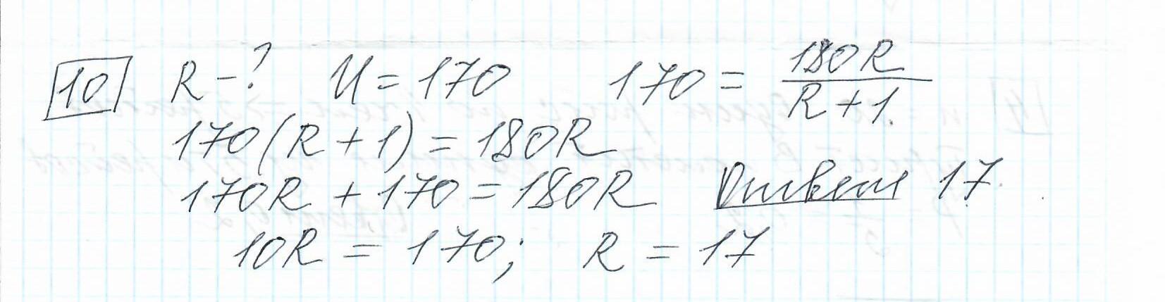 Задние 10, Вариант 7, решение и ответ - Ященко ЕГЭ 2019 математика профиль 36 вариантов