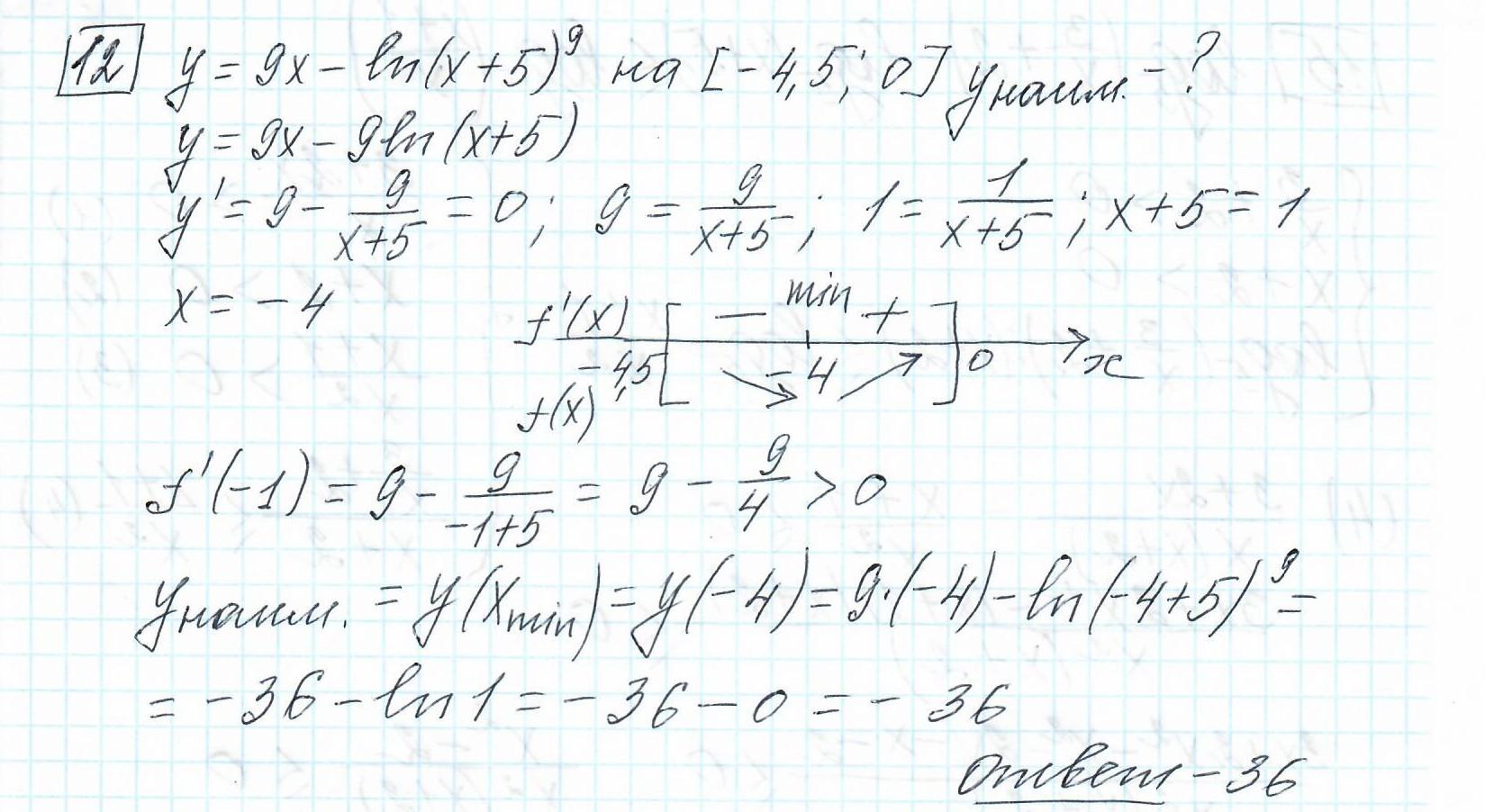 Задние 12, Вариант 7, решение и ответ - Ященко ЕГЭ 2019 математика профиль 36 вариантов