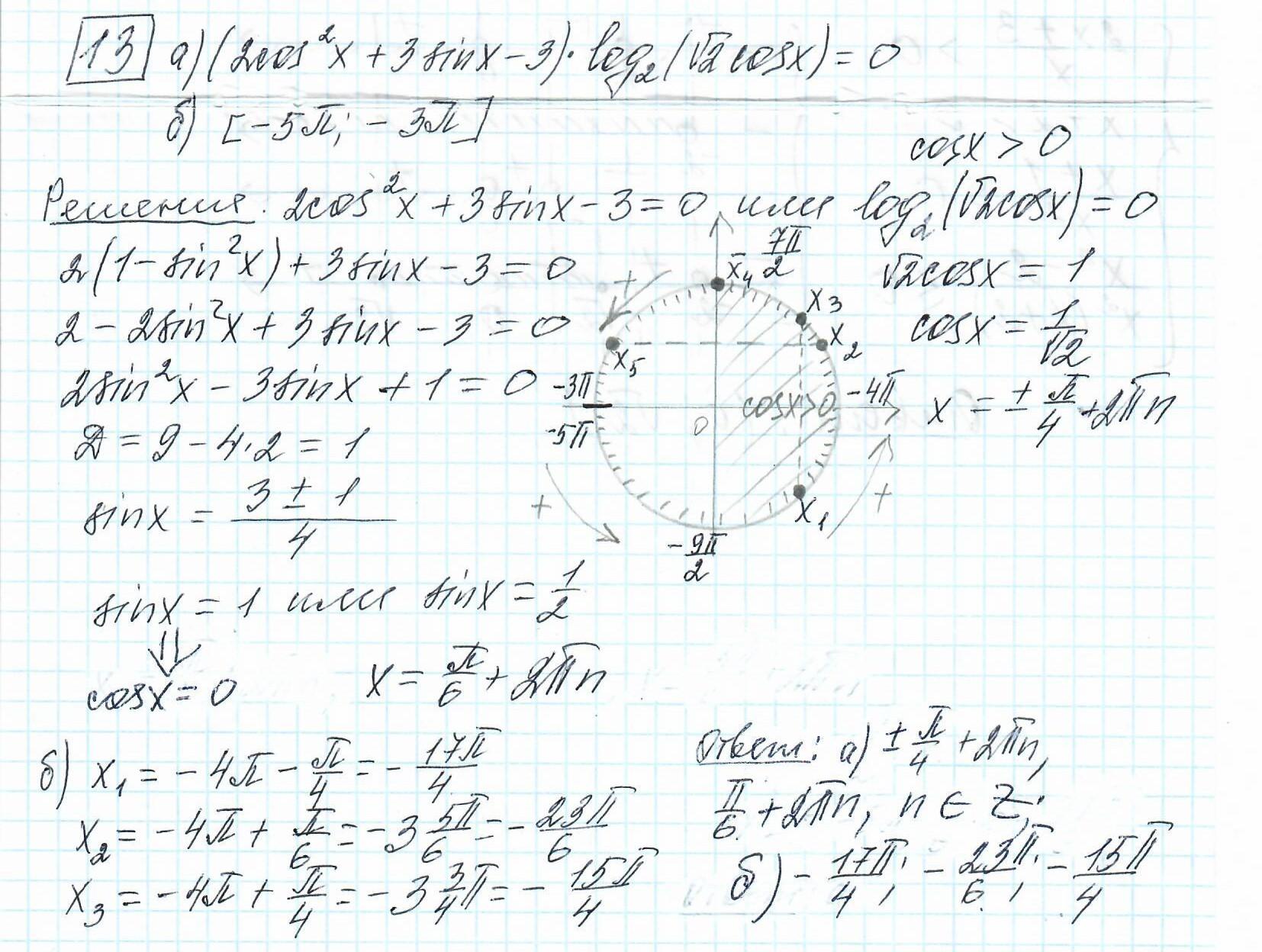 Задние 13, Вариант 7, решение и ответ - Ященко ЕГЭ 2019 математика профиль 36 вариантов