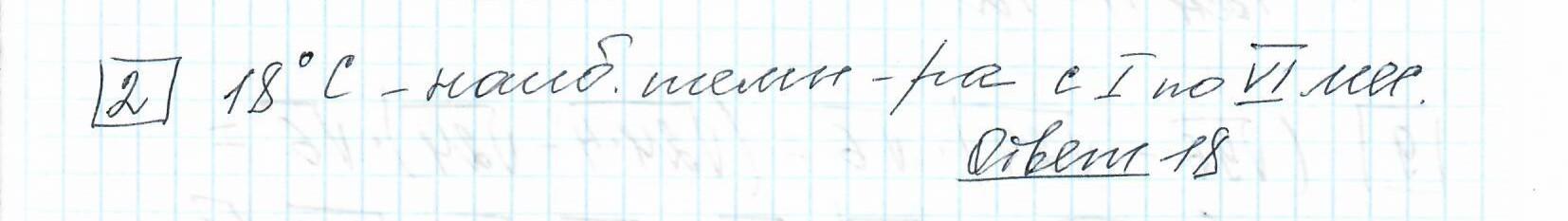 Задние 2, Вариант 7, решение и ответ - Ященко ЕГЭ 2019 математика профиль 36 вариантов