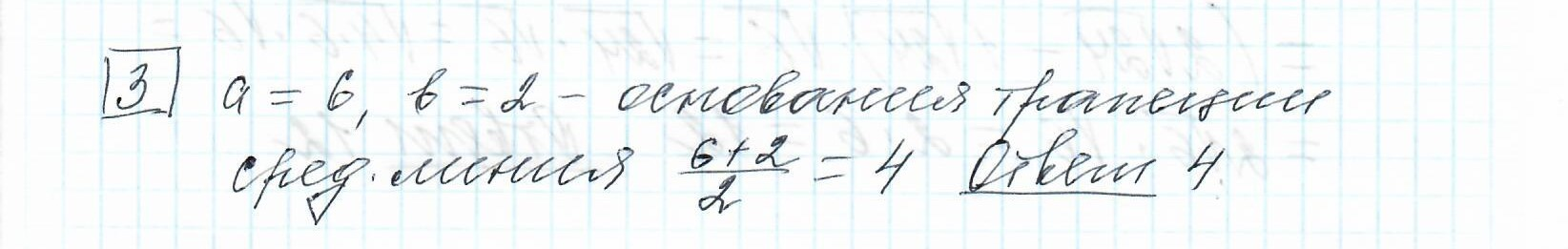 Задние 3, Вариант 7, решение и ответ - Ященко ЕГЭ 2019 математика профиль 36 вариантов