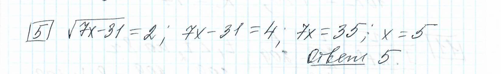 Задние 5, Вариант 7, решение и ответ - Ященко ЕГЭ 2019 математика профиль 36 вариантов