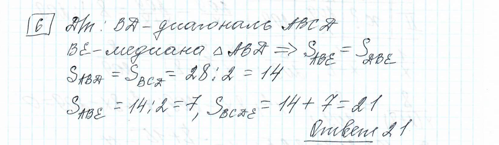 Задние 6, Вариант 7, решение и ответ - Ященко ЕГЭ 2019 математика профиль 36 вариантов