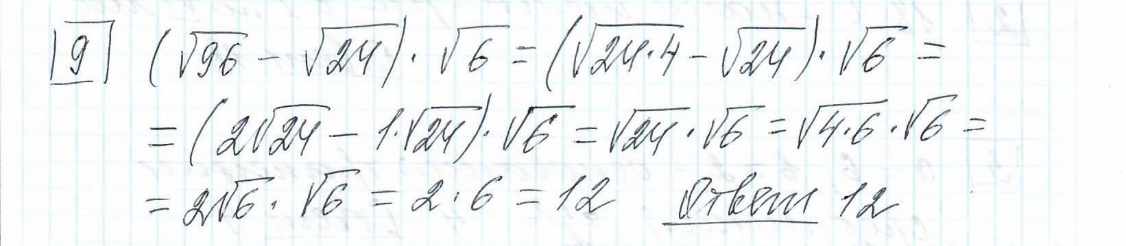 Задние 9, Вариант 7, решение и ответ - Ященко ЕГЭ 2019 математика профиль 36 вариантов