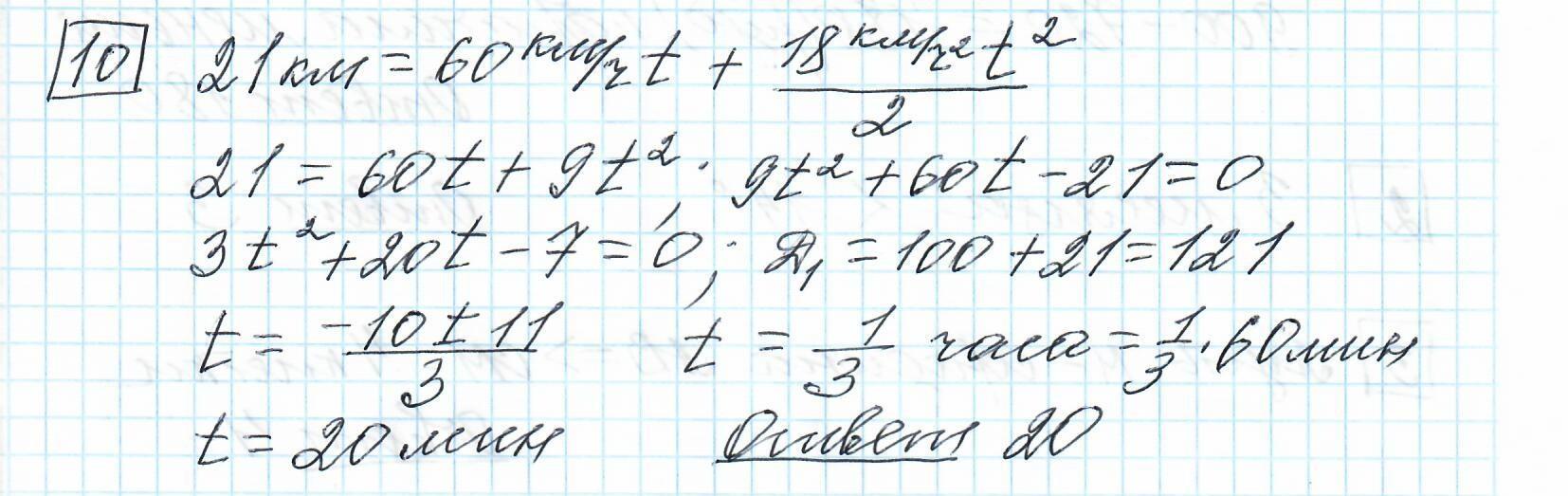 Задние 10, Вариант 8, решение и ответ - Ященко ЕГЭ 2019 математика профиль 36 вариантов