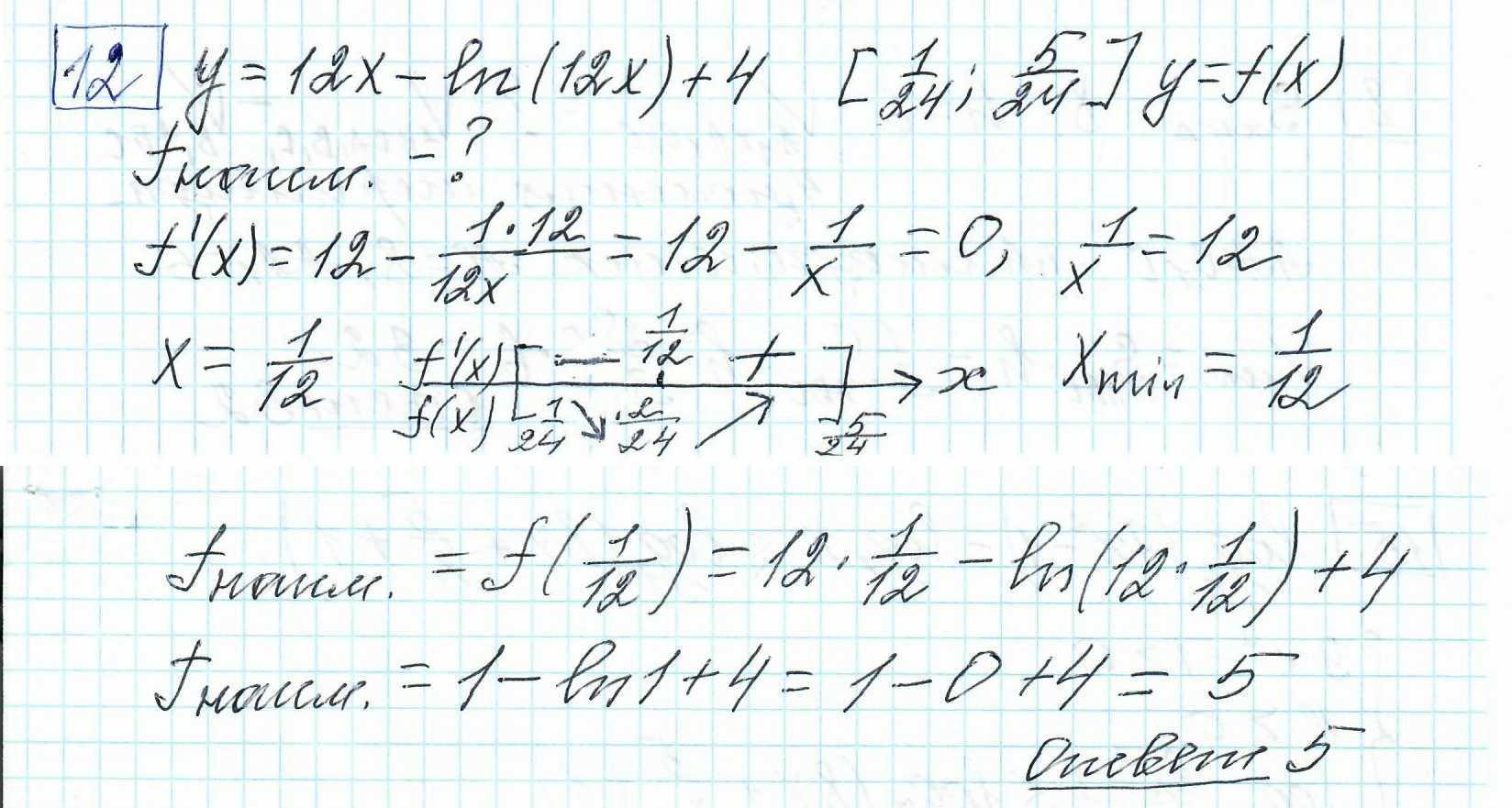 Задние 12, Вариант 8, решение и ответ - Ященко ЕГЭ 2019 математика профиль 36 вариантов