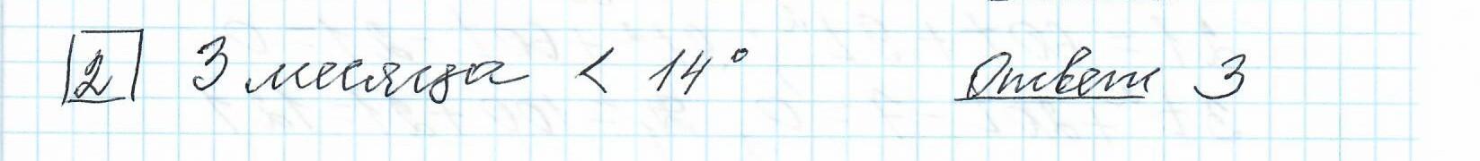 Задние 2, Вариант 8, решение и ответ - Ященко ЕГЭ 2019 математика профиль 36 вариантов