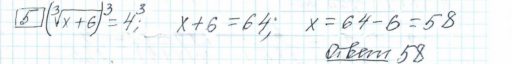 Задние 5, Вариант 8, решение и ответ - Ященко ЕГЭ 2019 математика профиль 36 вариантов