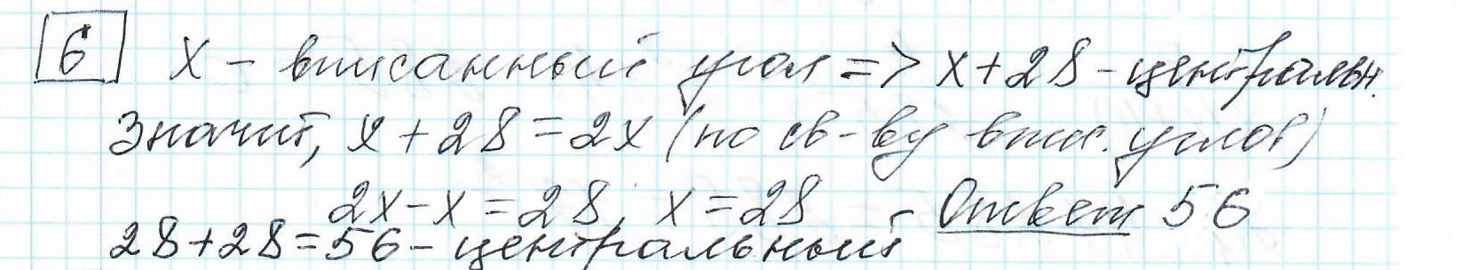 Задние 6, Вариант 8, решение и ответ - Ященко ЕГЭ 2019 математика профиль 36 вариантов