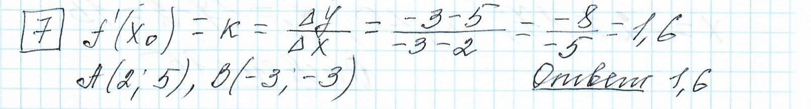 Задние 7, Вариант 8, решение и ответ - Ященко ЕГЭ 2019 математика профиль 36 вариантов