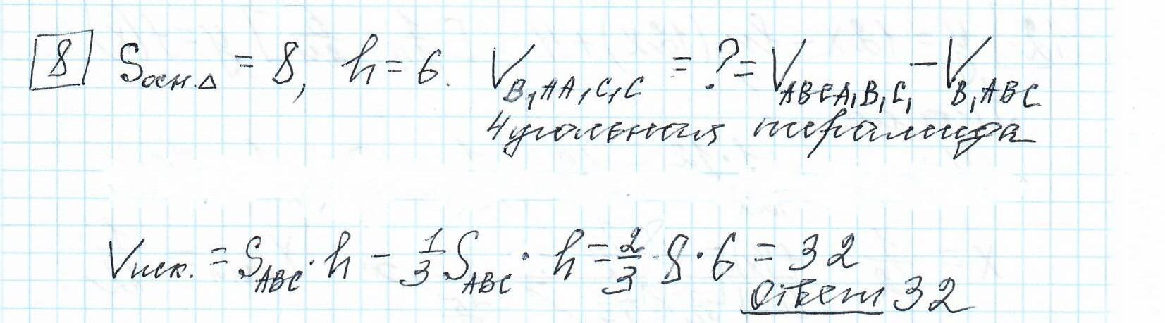 Задние 8, Вариант 8, решение и ответ - Ященко ЕГЭ 2019 математика профиль 36 вариантов