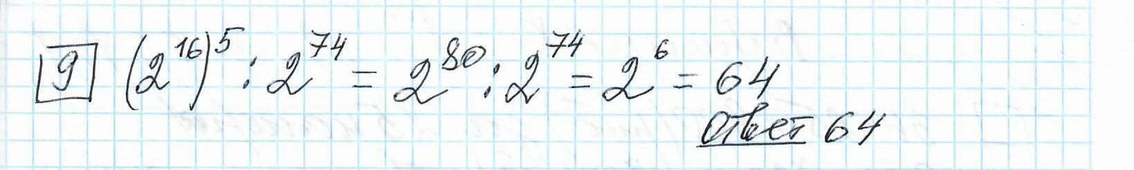 Задние 9, Вариант 8, решение и ответ - Ященко ЕГЭ 2019 математика профиль 36 вариантов