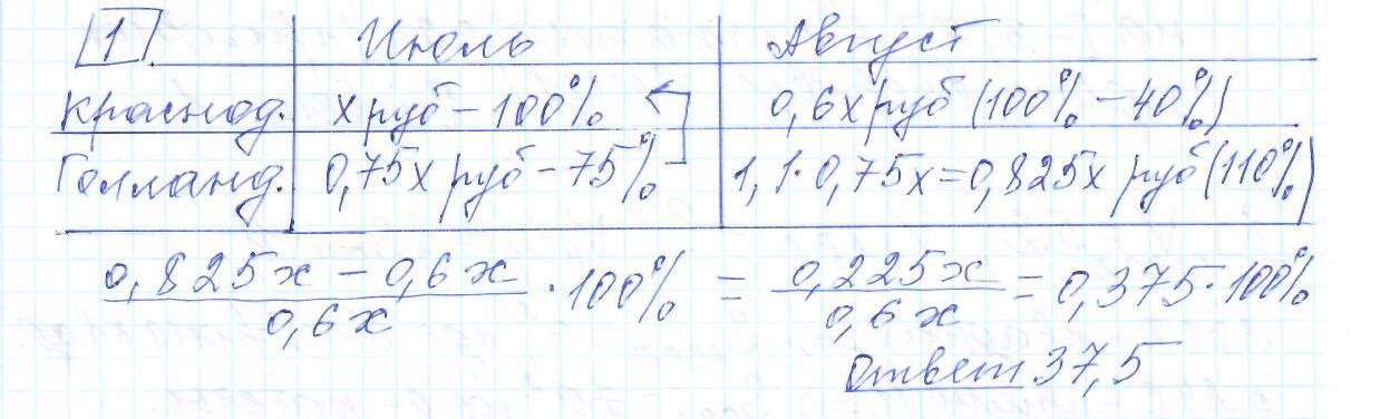 Задние 1, Вариант 9, решение и ответ - Ященко ЕГЭ 2019 математика профиль 36 вариантов