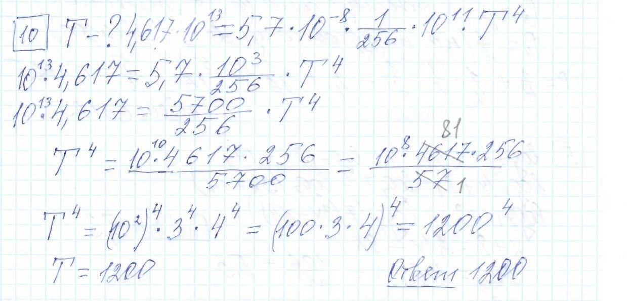 Задние 10, Вариант 9, решение и ответ - Ященко ЕГЭ 2019 математика профиль 36 вариантов