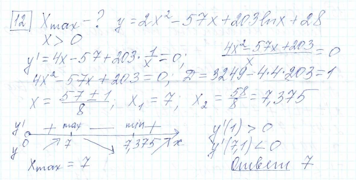 Задние 12, Вариант 9, решение и ответ - Ященко ЕГЭ 2019 математика профиль 36 вариантов