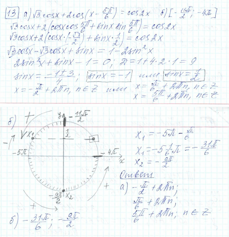 Задние 13, Вариант 9, решение и ответ - Ященко ЕГЭ 2019 математика профиль 36 вариантов