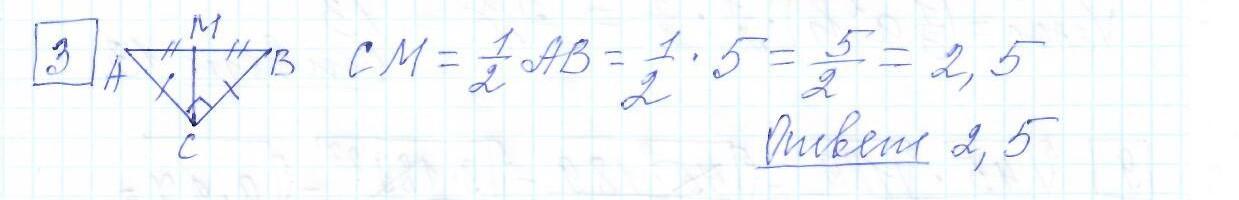 Задние 3, Вариант 9, решение и ответ - Ященко ЕГЭ 2019 математика профиль 36 вариантов