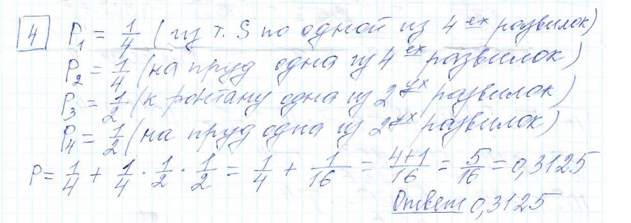 Задние 4, Вариант 9, решение и ответ - Ященко ЕГЭ 2019 математика профиль 36 вариантов