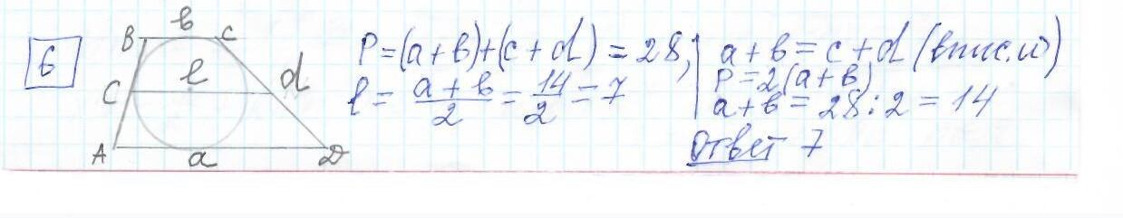 Задние 6, Вариант 9, решение и ответ - Ященко ЕГЭ 2019 математика профиль 36 вариантов