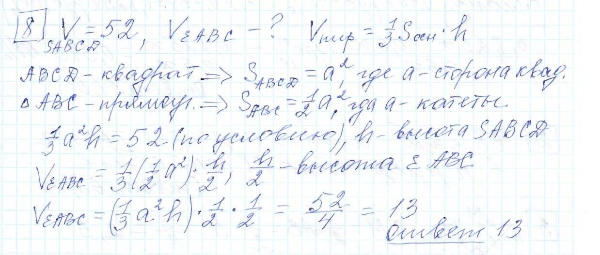 Задние 8, Вариант 9, решение и ответ - Ященко ЕГЭ 2019 математика профиль 36 вариантов
