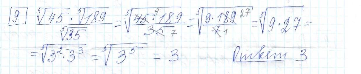 Задние 9, Вариант 9, решение и ответ - Ященко ЕГЭ 2019 математика профиль 36 вариантов